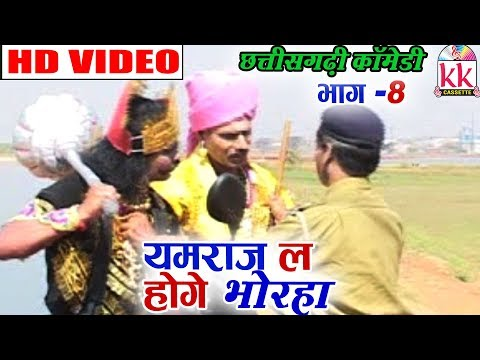 Hemlal Kaushal,Santosh Nishad,Upashna Vaishnav   CG COMEDY Video   Yamraj La Hoge Bhorha (Scene 8)
