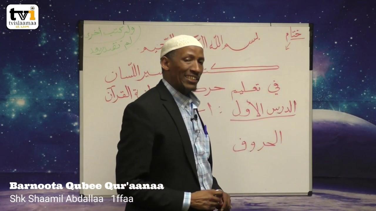 Barnoota Qubee Qur'aanaa Shk Shaamil Abdallaa 1ffaa