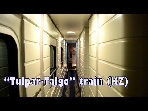 Купейный вагон поезда 376 Тулпар-Тальго
