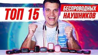 https://iptv.at.ua/dir/gadgets/15_luchshikh_besprovodnykh_naushnikov_ot_15_do_200_obzor_i_sravnenie_2020/2-1-0-54