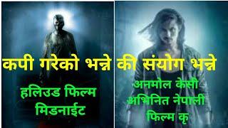 Anmol Kc Movie Kree Vs Hollywood Movie कपी भन्ने की संयोग मात्र ???