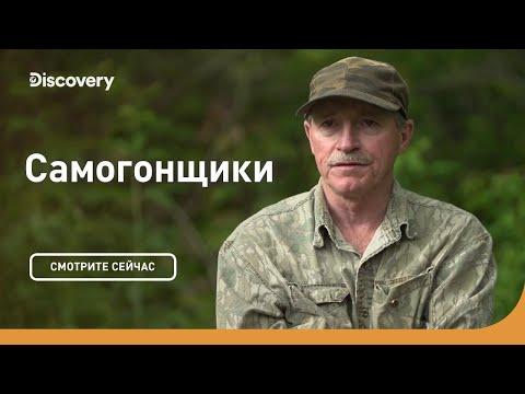 Самогон на вес золота | Самогонщики | Discovery