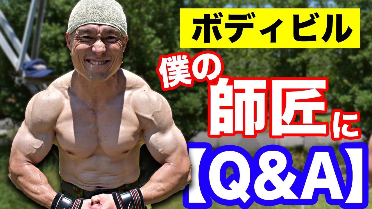 【Q&A】羽田師匠に質問コーナー!ビールもチョコもお菓子も大好き!コンディションを保つ秘訣とは!?