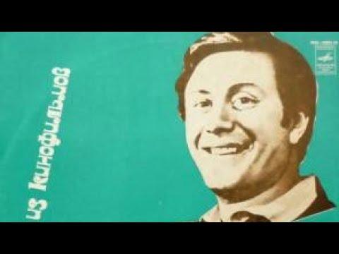Андрей Миронов Песни из кинофильмов исполняет Андрей Миронов Год: 1979