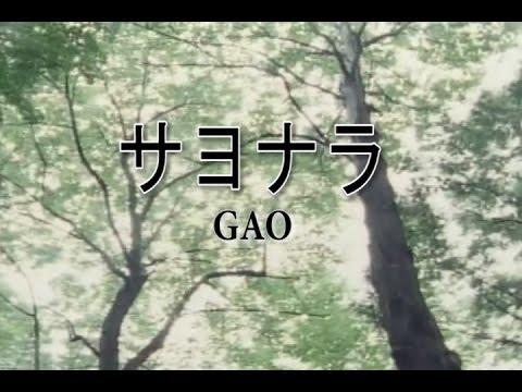 サヨナラ (カラオケ) GAO