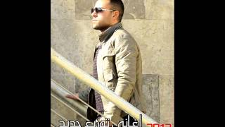 Tamer Ashour - Ghayart Maany Feya / تامر عاشور - غيرت معاني فيا