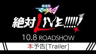 2021年10月8日(金)全国ロードショー 『劇場版マクロスΔ 絶対LIVE!!!!!!』 本予告
