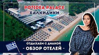 Potidea Palace Халкидики все включено