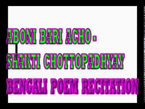 ABANI BARI ACHHO SHAKTI CHATTOPADHYAY   BENGALI POEM RECITATION BY ...
