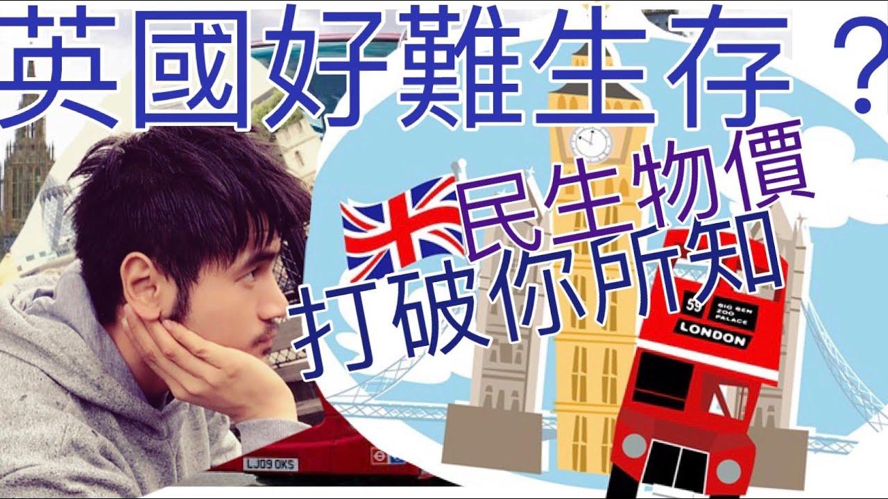 哭哭!英國高物價 - 倫敦居大不易?臺灣是寶島? 你看看真實世界第一高物價的倫敦 UK SUPERMARKET TOUR - YouTube