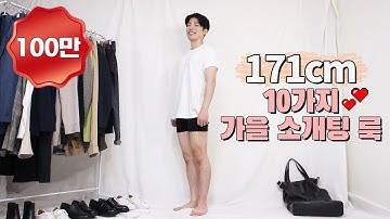 여자들이 좋아하는 가을 소개팅룩 10가지 ㅣ 20대부터 30대까지 (feat.체크블레이져,가디건,니트)