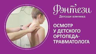 видео детский гинеколог москва