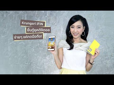 Krungsri iFIN ยื่นกู้ยุคดิจิตอล ง่ายๆแค่กดมือถือ! | iT24Hrs