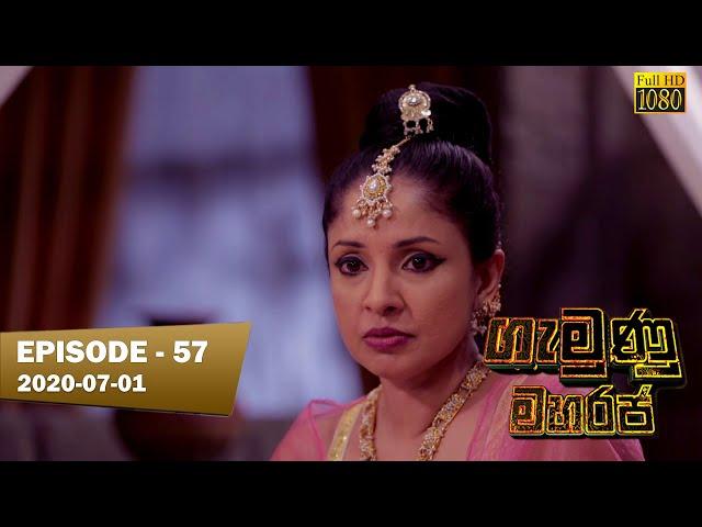 Gamunu Maharaja | SE 01 | EP 57 | 2020-07-01