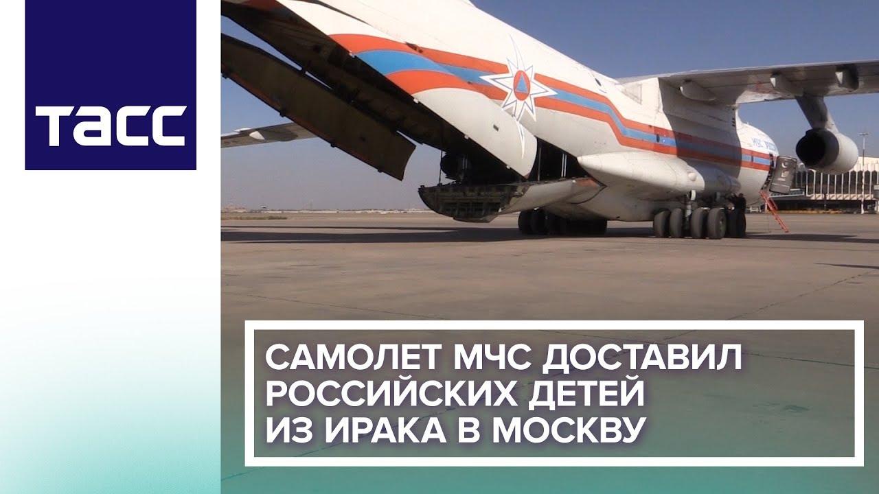 Самолет МЧС доставил российских детей из Ирака в Москву