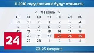 Правительство утвердило график праздников на 2018 год - Россия 24