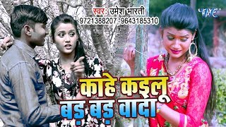 Umesh Bharti का सबसे हिट गाना 2019 - Kahe Kailu Bad Bad Vada | Bhojpuri Hit Song