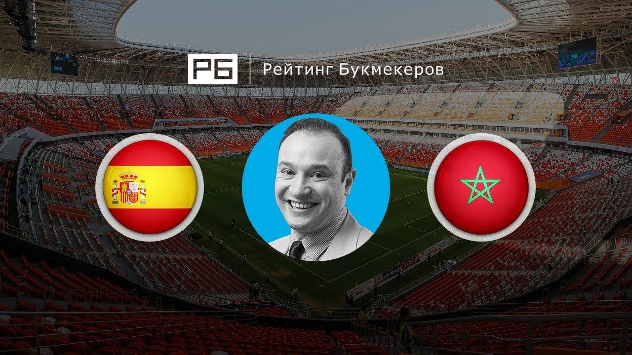 Прогноз на матч Испания - Марокко
