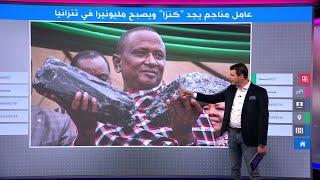"""اكتشاف """"كنز"""" نادر يحول رجلا إلى مليونير في تنزانيا"""
