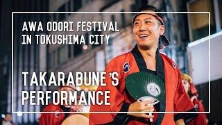 徳島阿波おどり2018 寶船パフォーマンス|Awaodori in Tokushima Japan|Takarabune's Performance