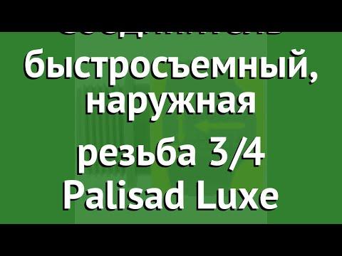 Соединитель быстросъемный, наружная резьба 3/4 Palisad Luxe обзор 66232 бренд PALISAD производитель