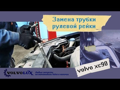 Volvolux Замена трубки рулевой рейки Volvo XC90