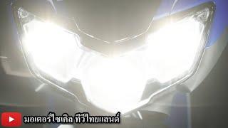 Yamaha เปิดรถใหม่ 2 รุ่น Exciter 150 ปี 2019 + ...? แถลงนโยบาย 2562 : motorcycle tv thailand