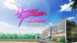 dungeon fighter online school ep 1 1 2