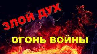 Злой Дух - Огонь войны