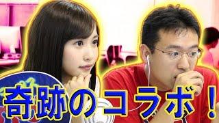 """佐野ひなこが、憧れの """"マックスむらい"""" さんと共演 マックスむらいさん..."""