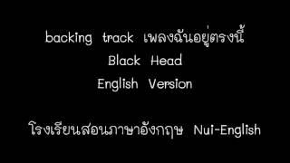 backing track เพลง ฉันอยู่ตรงนี้ blackhead/แป้งโกะ