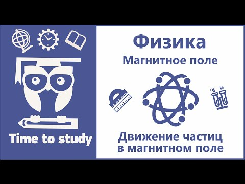 Физика: подготовка к ОГЭ и ЕГЭ. Движение заряженных частиц в магнитном поле