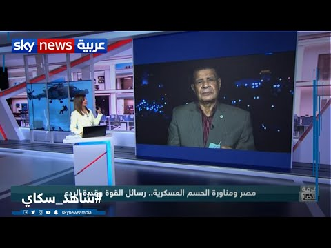 غرفة الأخبار| مصر ومناورة حسم العسكرية.. رسائل القوة وقدرة الردع  - نشر قبل 41 دقيقة