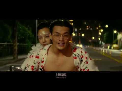 美秀集團 Amazing Show-小老婆 Little Bitch【Official Music Video】