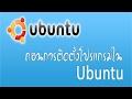 ถอนการติดตั้งโปรแกรมใน ubuntu อย่างละเอียด