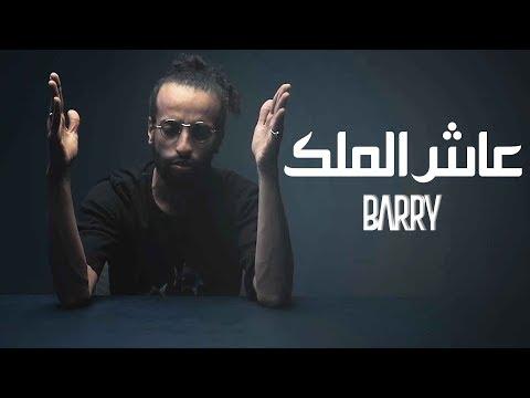 BARRY - 3ach Al Malik (Exclusive Music Video) | (باري - عاش الملك (فيديو كليب