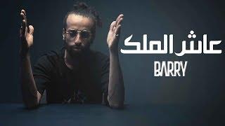 BARRY - 3ach Al Malik (Exclusive Music Video)   (باري - عاش الملك (فيديو كليب