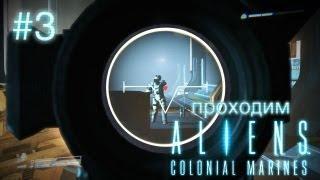 Человек человеку волк - Aliens: Colonial Marines - #3