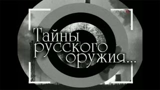 Тайны русского оружия. Корабли Армагеддона. Фильм 2