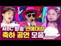 다시봐도 무대맛집 😋| 2018-2020 MBC 연예대상 축하 공연 무대 모음.zip | #TVPP | MBC 201229 방송