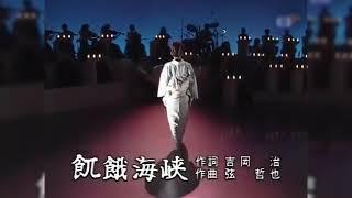石川さゆり - 飢餓海峡