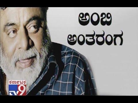 Ambi Antaranga: Rebel Star Ambareesh Recalls His Olden Days Memories & Reveals Unknown Secrets