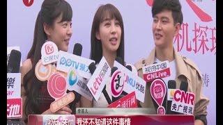 """《看看星闻》:""""前任""""也能红!李菲儿:祝福黄晓明baby Kankan News【SMG新闻超清版】"""