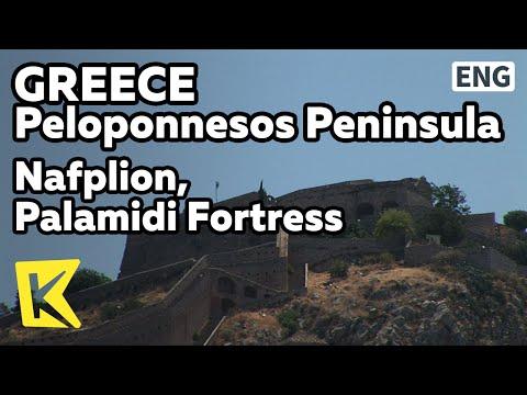 【K】Greece Travel-Peloponnesos Pen[그리스 여행-펠로폰네소스반도] 나프폴리온, 팔라미디 요새/Nafplion/Palamidi Fortress/Cliff