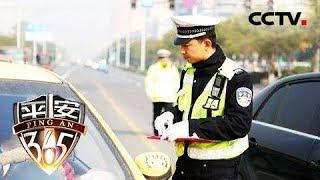 《平安365》 20171129 平安行·2017 全国交警在行动 | CCTV法制