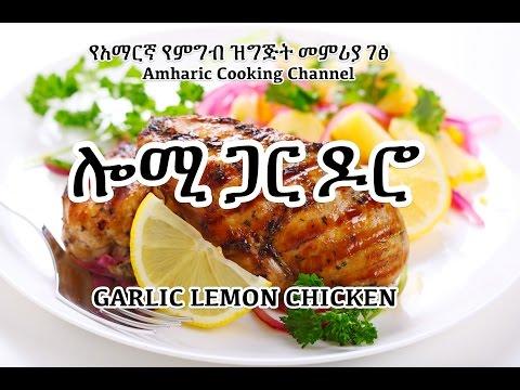 Garlic Lemon Chicken Recipe - ሎሚ ጋር ዶሮ - Amharic