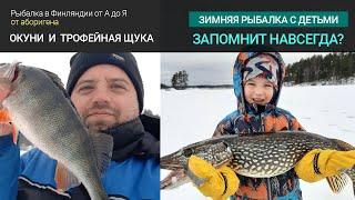 Крупные окуни и трофейная щука Зимняя рыбалка в Финляндии с детьми
