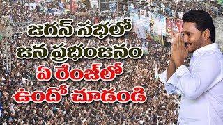 వైఎస్ జగన్ సభలో జన ప్రభంజనం చూడండి| Huge Public Response to YS Jagan Padayatra in Amalapuram