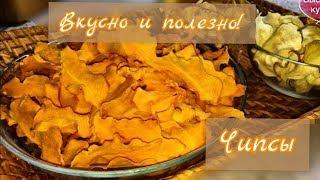 Для всех, кто любит ЧИПСЫ ПП. Овощные чипсы из тыквы и картофеля.