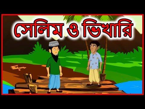 সেলিম ও ভিখারি | Bangla Cartoon | Panchatantra Moral Stories In Bangla | Maha Cartoon TV XD Bangla